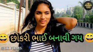 છોકરી ભાઈ બનાવી ગઈ|| CK FILMS || Gujrati comedy video || Mihir ramanuj ||