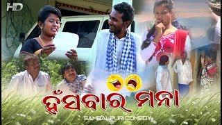 Hasbar Mana l Kedarnath Patel l New Sambalpuri Comedy l RKMedia