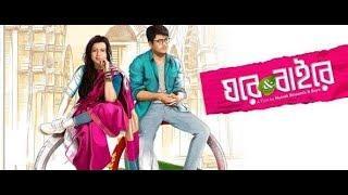 Ghare And Baire Bengali Full Movie 720p Hd | Jisshu Sengupta | Koel Mallick | Anupam Roy | 2018