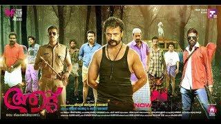 Aadu (2015) malayalam full movie |HDRip| latest upload