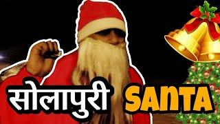 Solapuri Santa Claus | Merry Christmas | AB Entertainment | solapuri comedy | viral | marathi santa