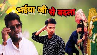 #Bhaiya Ji Se Badla || A Sort Comedy Video