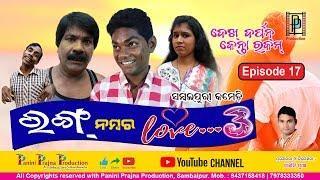 Wrong Number Love- 3  // New Sambalpuri Comedy // Bindu , Jogesh Jojo, // DDKR-17 // PP Production