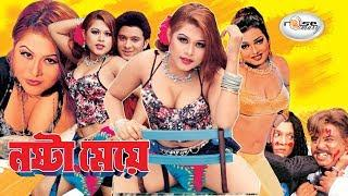 Hot New Bengali Full Movie I Nosta Meye I নষ্টা মেয়ে I Watch It Otherwise Miss It I Rosemary 2018