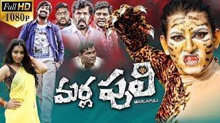Marla Puli Latest Telugu Full Length Movie   Varun Sandesh, Archana, Posani Krishna Murali - 2018