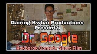 Dr Google || Kokborok Comedy Short Film || Kokborok Short Film || Gairing Kwbai