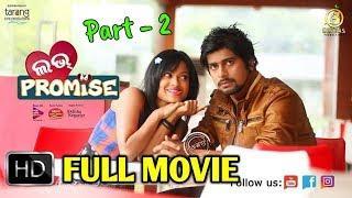 Love Promise Odia Full Movie PART - 2 ||Tarang Music ||Love Promise Full Movie