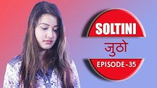 जुठो  | Soltini Episode 35 | Nepali Comedy Video | Riyasha | October 2018 | Colleges Nepal