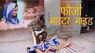 फौजण नै पूछे उलझा देने वाले सवाल | फौजी मास्टर माइंड | Haryanvi Comedy 2018 || Pannu Films Comedy