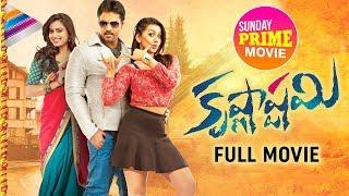 Krishnashtami Telugu Full Movie | Sunil | Nikki Galrani | Dimple Chopade | Telugu FilmNagar
