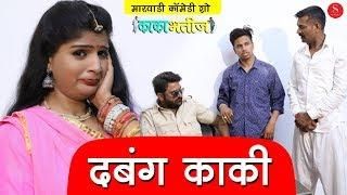 Dabangg Kaki | Kaka Bhatij Comedy - दबंग काकी | Pankaj Sharma | काका भतीज | Surana Comedy Studio