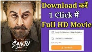 Sanju Full movie download kare | How to download sanju full movie hd