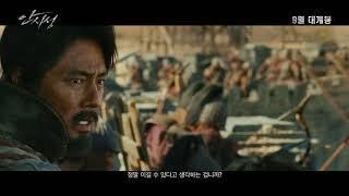 The Great Battle - Korean Movie - Main Trailer