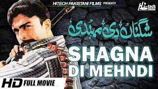 Shagna Di Mehndi - Shan, Sana, Babar Ali & Shafqat Cheema - Full HD Movie - Hi-Tech Pakistani Films
