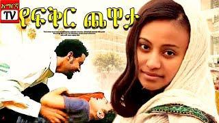 የፍቅር ጨዋታ - Ethiopian movie 2019 latest full film Amharic film leyunet