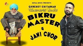 Gurchet Chitarkar | Bikru Master Te Jaani Chor | New Punjabi Comedy 2018