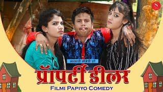 Property Dealer Pankaj Sharma | Filmi Papiyo Comedy Show - प्रॉपर्टी डीलर | Surana Film Studio