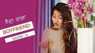 पैसावाला BOYFRIEND | Soltini EP-36 | Comedy Nepali Short Movie 2018 | Riyasha | Colleges Nepal