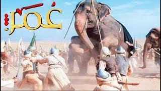 Omar  Series (2012) -Trailler HD  ❇ مسلسل عمر بن   الخطاب  ❇ I Movie ❇ Islamic  Historical Movie