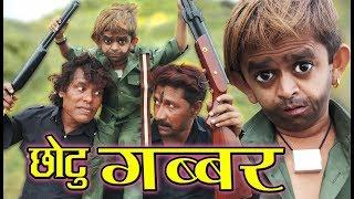 CHOTU GABBAR  छोटू गब्बर  | Khandesh Hindi Comedy | Chotu Comedy Video