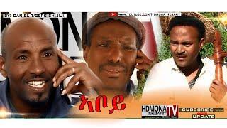 HDMONA - ኣቦይ ብ ዳኒኤል ጂጂ  Aboy - Father By Daniel JIJI New Eritrean Comedy 2018