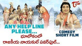 Any Help Line Please | Telugu Comedy Short Film | TeluguOne Originals