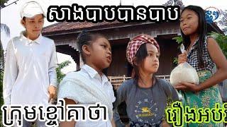 សាងបាបបានបាប | Do evil has gone bad | Education film - New Comedy kids from Khchao Keatha