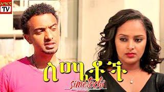 ስሜቶች - Ethiopian movie 2019 latest full film Amharic film mundane
