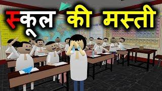 MAKE JOKE OF - SCHOOL KI MASTI (CLASSROOM COMEDY) - JOKE JUNKIES - MJO