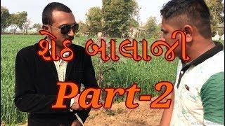 બાલાજી ફાઇનાન્સ વાળા Part-2 || Best Gujarati Comedy Short Film 2019 || Amazing Wild Boys