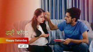 दशैं काण्ड   Happy Saturday Episode 19   Short Nepali Comedy Movie   October 2018   Colleges Nepal