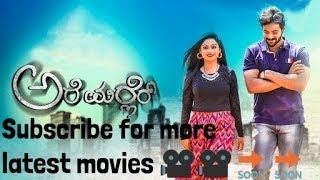 Are Marler tulu full HD movie Arjun kapikad, Nishmitha B