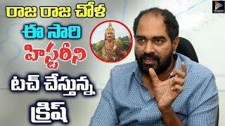 "Director Jagarlamudi Radhakrishna To Touch Historical Movie On "" Raja Raja Chola"" 
