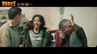 """Teaser trailer for Stephen Chow's 2019 film """"New King of Comedy"""""""