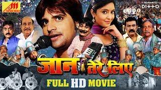 JAAN TERE LIYE - Superhit Full Bhojpuri Movie 2018 - Rakesh Mishra, Shubhi Sharma - Bhojpuri Film