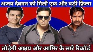 Ajay Devgan Next Historical upcoming Movie ।। ये फ़िल्म तोड़ेगी शाहरुख, आमिर और अक्षय कुमार का रिकॉर्ड