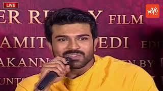 Ram Charan Excellent Speech on Sye Raa Narasimha Reddy Movie Team | #Chiranjeevi | YOYO TV Channel