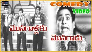 Monagallaku Monagadu Movie - Comedy Scenes   Chalam & SV Ranga Rao Comedy Scene   TVNXT Comedy