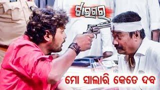 New Odia Comedy Scene - ମୋ ସାଲାରି କେତେ ଦବ Mo Salary Kete Daba | Odia Film - TIGER