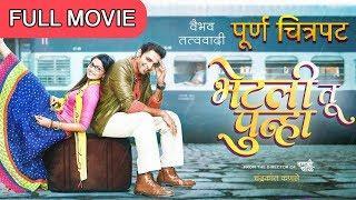 Full Movie Bhetli Tu Punha   Pooja Sawant, Vaibhav Tatwawaadi   Marathi Full Movie
