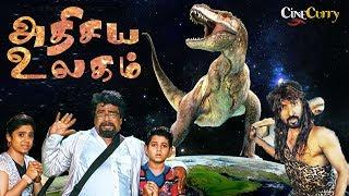 Adhisaya Ulagam Full Movie | அதிசய உலகம் | Tamil Science Fantasy Film | Livingston, Sree Lakshmi