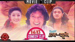 Mr Ram Krishne | Comedy Clip | Rajesh Hamal | Karishma Manandhar |Saranga Shrestha|Nepali Movie Clip