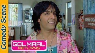 Golmaal Returns Comedy Scene - Arshad Warsi - Ajay Devgn - Kareena -#Shemaroo IndianComedy