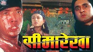 "Nepali Movie : ""Simarekha"" A Historical Flims By Kishor Rana