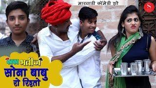 Kaka Bhatij Comedy Show - सोना बाबु रो रिश्तो | काका भतीज कॉमेडी शो P-11 | Sona Babu