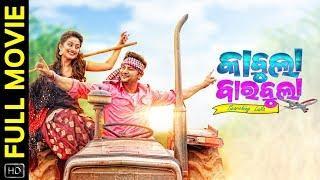 Kabula Barabula Searching Laila | Full Movie | HD | Odia Movie | Anubhav Mohanty | Elina