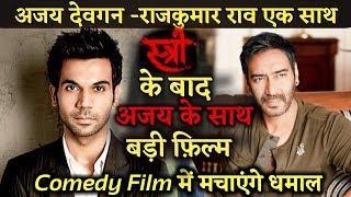 Rajkumar Rao Sign Ajay devgan 's Comedy Film with Director Hansal Mehta | Ajay,Rajkumar, Hansal