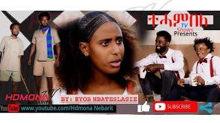 HDMONA - ተሓምበለ ብ ኢዮብ ሃብተስላሴ Tehambele by Eyob Habteslasie - New Eritrean Comedy 2019