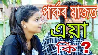 New Assamese Full Comedy video//Parkor mojot hothat ki hol