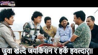 Comedy Scenes from New Nepali Movie-TCTHKKD-तिम्रै छोरी तरुनी हाम्लाई के को दोस्!!Jaya Kishan Basnet